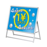 ポスター用A型看板 グリップA (B1ヨコ ロー)片面